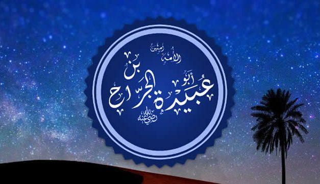 Abu Ubaidah bin Jarrah ra – Kepercayaan Umat